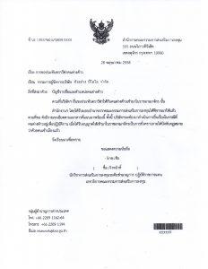 BOI visa letter page 1