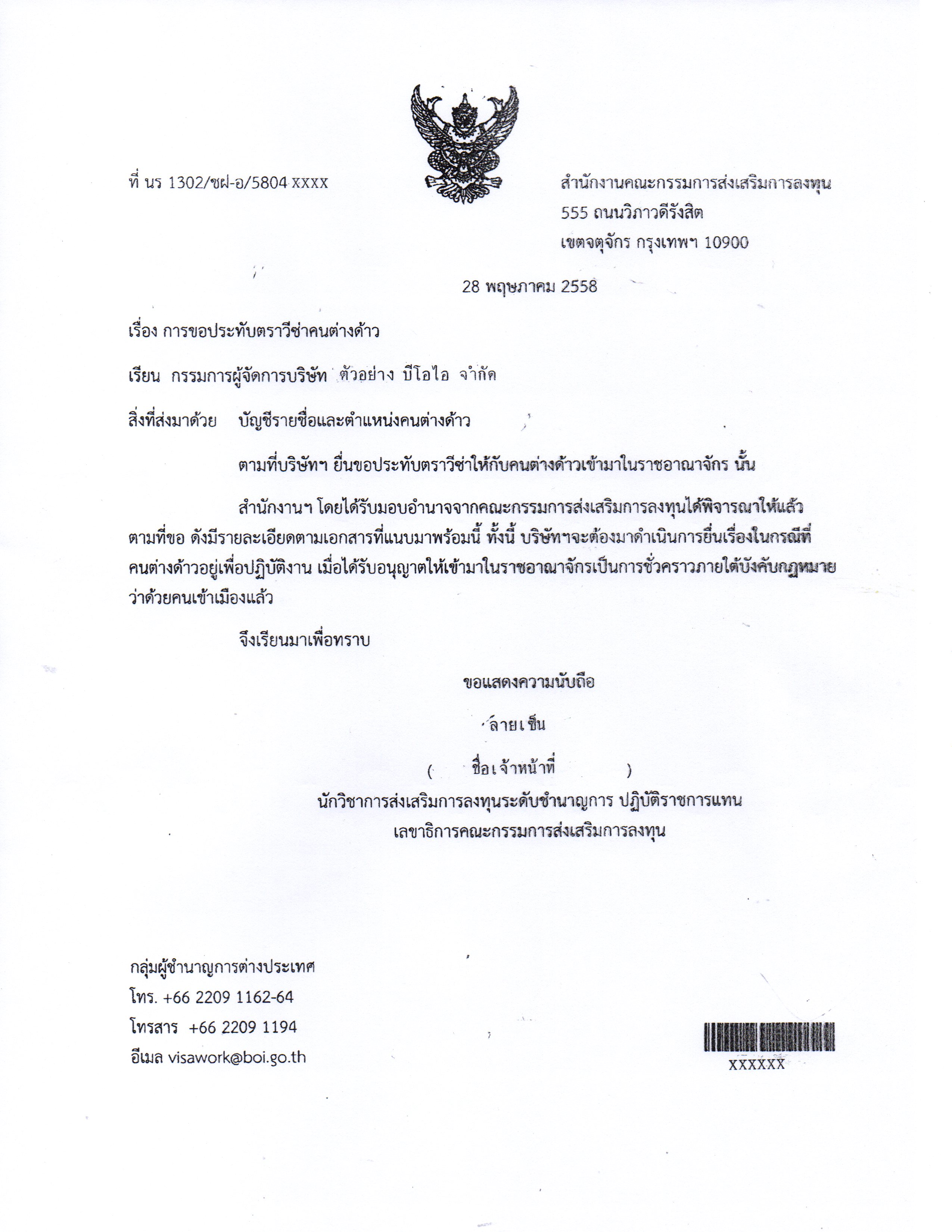 How to get a visa for foreign workers of a thailand boi company boi visa letter page 1 stopboris Choice Image