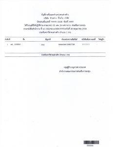 BOI visa letter page 2